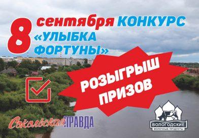«Сокольская правда» объявляет конкурс «Улыбка фортуны»