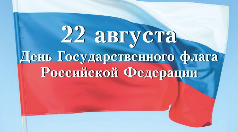 Приглашение на мероприятия, посвященные Дню Государственного флага  Российской Федерации