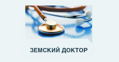 Турчак: «Единая Россия» предлагает ввести повышающий коэффициент 1,4 для выплат по программе «Земский доктор»
