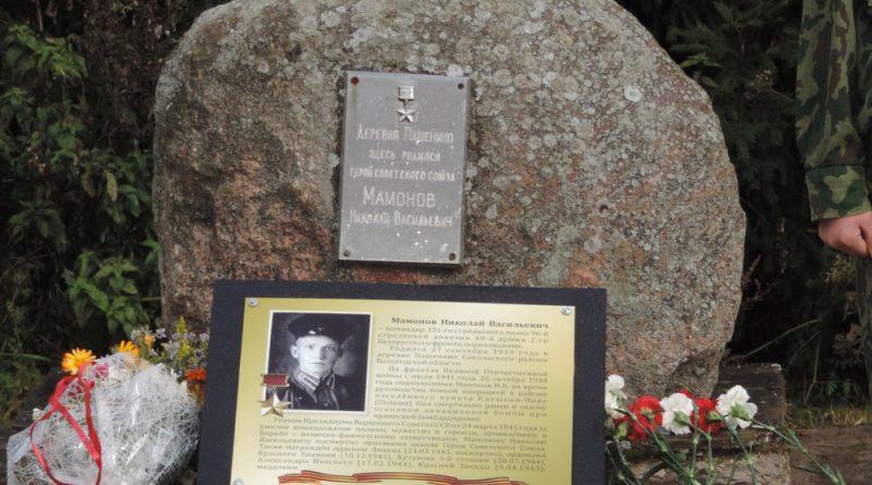 В этом году мемориал в честь Героя пополнили его фотографией и биографией.