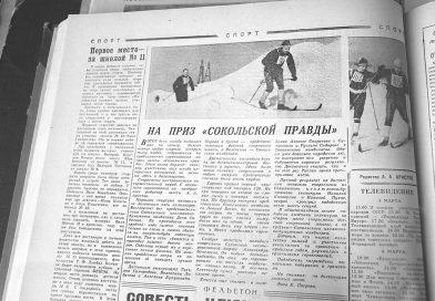 Летопись лыжных гонок на призы газеты «Сокольская правда»