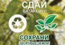 Экологическая акция по сбору батареек