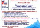Мероприятия в рамках общероссийского голосования по поправкам в Конституцию Российской Федерации